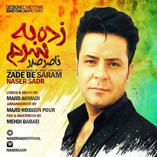 Naser-Sadr-Zade-Be-Saram