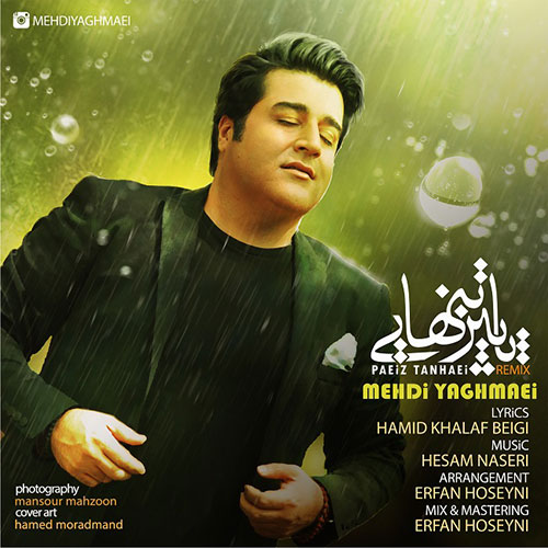 Mehdi-Yaghmaei-Paeize-Tanhaei