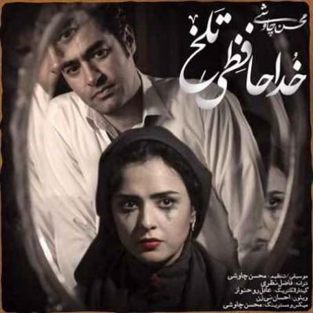 Mohsen-Chavoshi-KhodaHefzi-Talkh