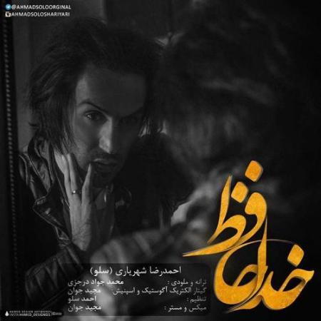 Ahmad-Solo-Khoda-Hafez-