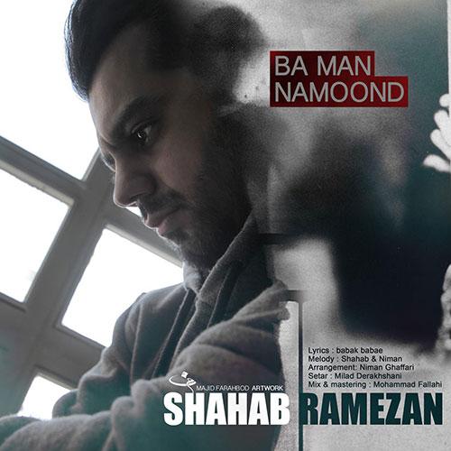 Shahab-Ramezan-Ba-Man-Namoond-1