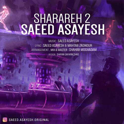 Saeed-Asayesh-Sharareh-2