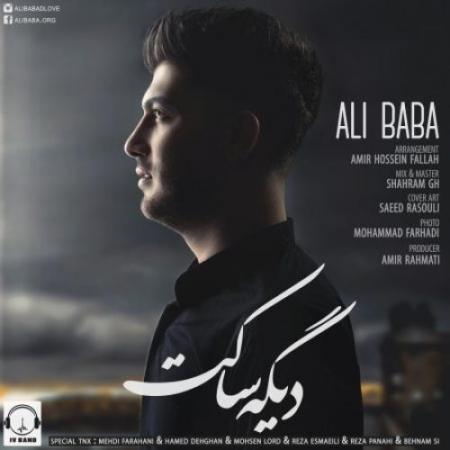 Ali-Baba-Dige-Saket-
