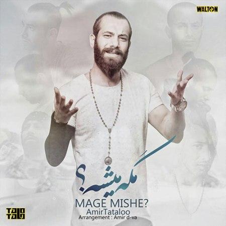 Amir-Tataloo-Mage-Mishe-2