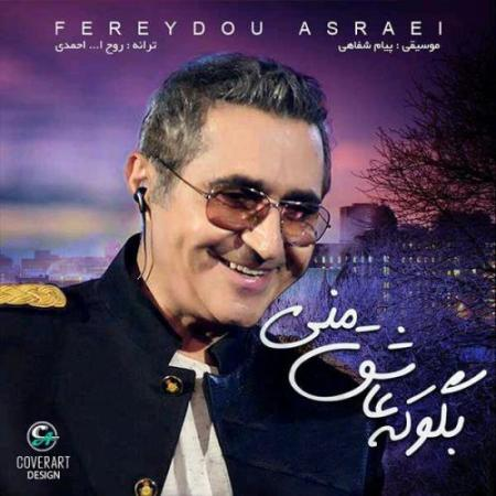 Fereydoun-Asraei-Bego-Ke-Asheghe-Mani