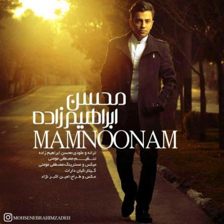 Mohsen-Ebrahimzadeh-Mamnonam-
