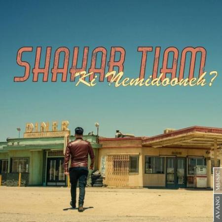 Shahab-Tiam-Ki-Nemidoone-